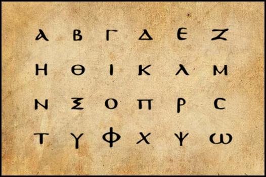 Greek uncial script