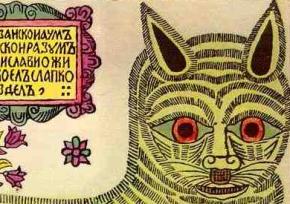 Cat of Kazan