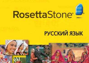 Rosetta Stone Russian Review