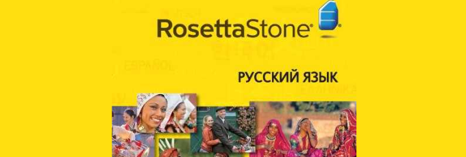 Rosetta Stone Russian Review – therussianblog