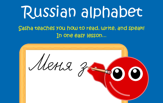how to write in russian