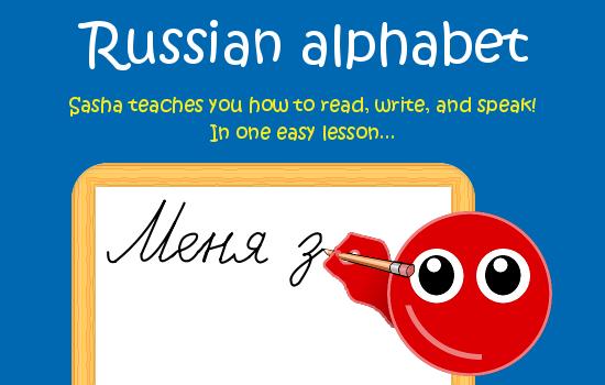 sasha_alphabet_large