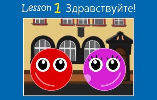 Russian lesson one therussianblog in this lesson you are going to learn some of the basics with me sasha you will learn how to greet someone and ask them how they are m4hsunfo